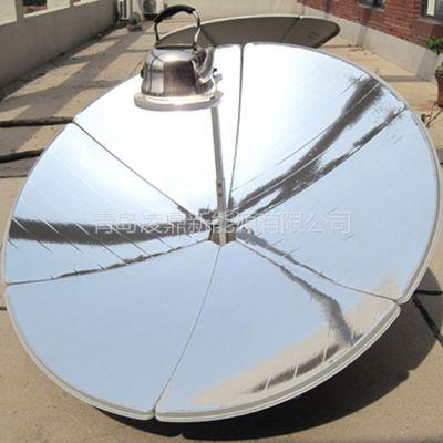 供应青岛凌鼎LD-150可拆解式聚光太阳灶