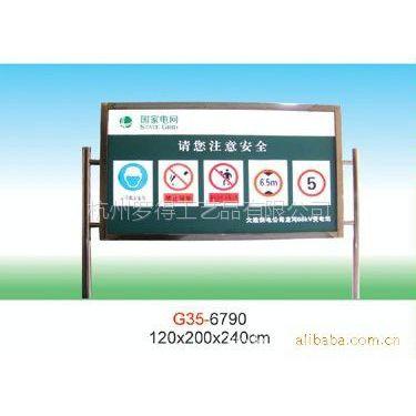 供应国家电网安全告示牌,长途线务局告示牌,安全告示板