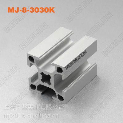 供应工业铝型材框架(MJ-8-3030K),上海欧标铝型材厂家,异型材加工