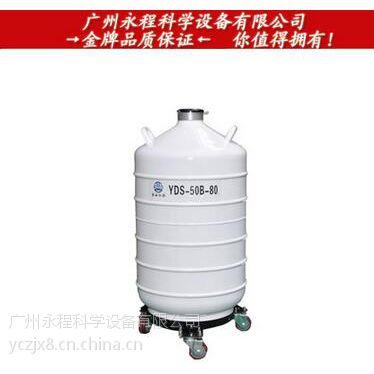 四川亚西 YDS-50B-80 贮存运输两用液氮生物容器 精液胚胎储存箱