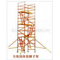 供应快装型全绝缘脚手架|电力建筑专业绝缘脚手架|河北绝缘脚手架生产厂家
