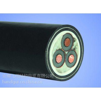 """""""飞纯""""6/10KV高压橡套软电缆"""