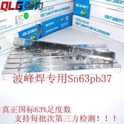 可供陕西西安焊锡条有铅波峰焊锡条 焊锡丝 焊锡膏型号齐全强力大品牌(图)