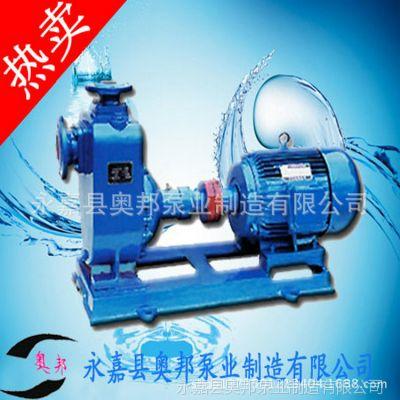 【供应批发】自吸泵,自吸式喷射泵,自吸式电动抽水泵,choushuibpi