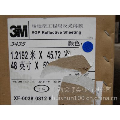 上海3M工程级反光膜|进口3M工程级反光膜