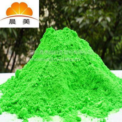 塑料荧光色粉|cm_A系列|荧光绿色粉|耐迁移荧光材料|高温荧光色粉