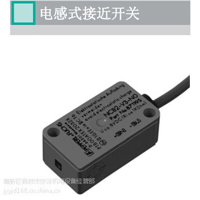 杰亦洋专业销售倍加福NCB2-12GM35-N0电感式传感器