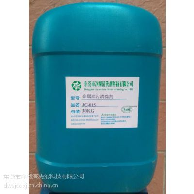 低泡金属油污清洗剂 水基中性金属清洗剂销售批发