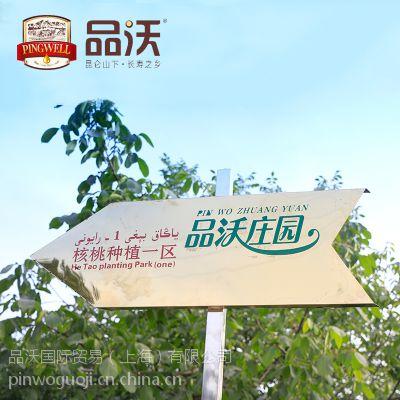 新疆核桃油 品沃冷榨初榨核桃油 高端植物油
