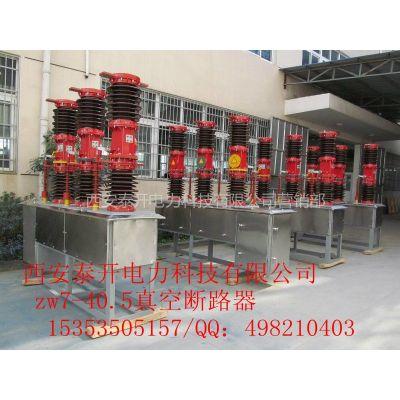 供应西安高压断路器厂家、ZW7-40.5真空断路器、35KV断路器价格说明