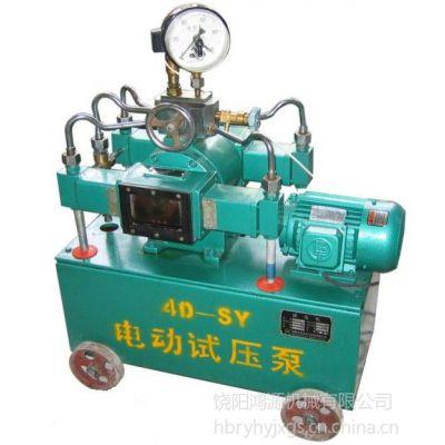 供应压力自控电动试压泵,油缸管件试压机,管道疏通加压泵