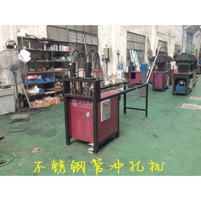 XC-2ROB-A液压高速不锈钢管材冲孔机锌铖牌广西省南宁市厂家直销