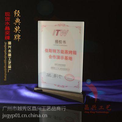 精兴工艺 水晶授权证书  行业证书图片 水晶奖牌价格