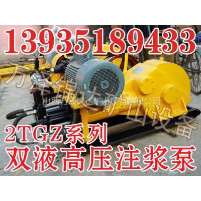供应河北山西煤矿专用带MA认证2TGZ系列防爆注浆泵质优价廉