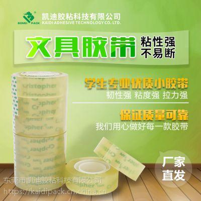 东莞厂家可定制或批发办公透明文具小胶带KAIDI-1846m