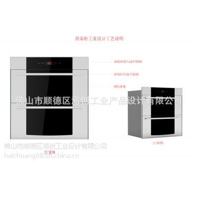 供应消毒碗柜外观设计、结构设计、产品创意设计