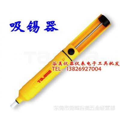 日本田岛吸锡泵 电子焊接吸锡工具 吸锡器 耐高温吸嘴 DEP-120