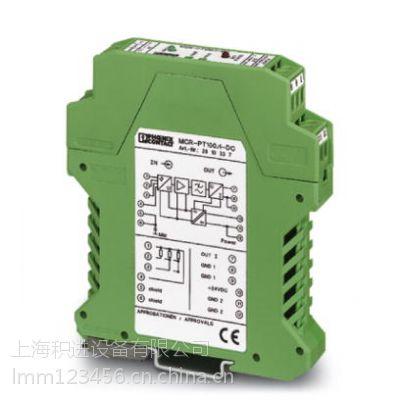 菲尼克斯隔离放大器2813486 MCR-SL-S-100-I-LP
