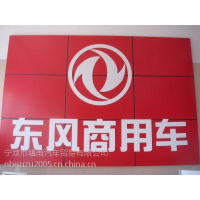东风商用车宁波4S店