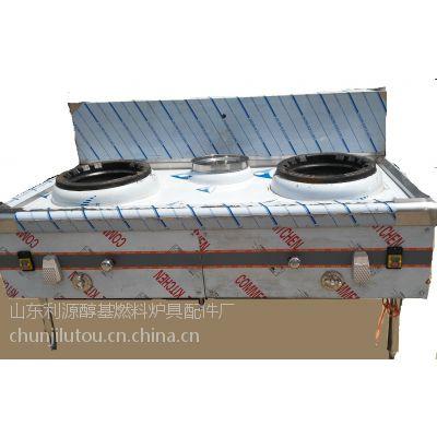 供应利源厨房设备节能灶,一键点火醇基燃料炉具批发