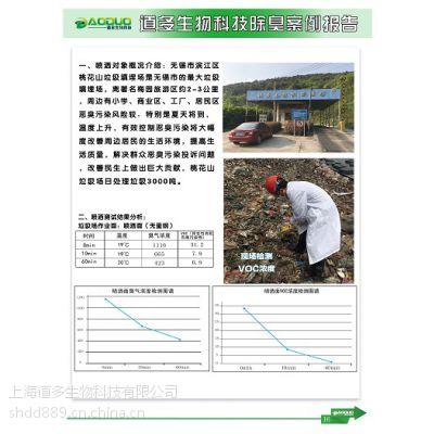 上海供应除臭液百度排名好的厂家数13262981149