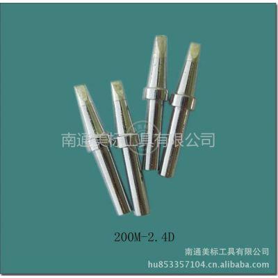 生产供应一字咀型无铅用料快克200-2.4D烙铁头