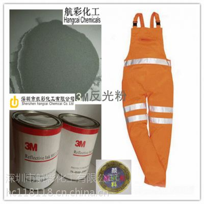 航彩热转印膜HC450美国9X银灰色反光粉反光热贴膜涂料