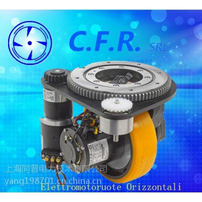 工业agv舵轮,汽车生产线agv驱动轮,卧式舵轮意大利CFR品牌MRT20
