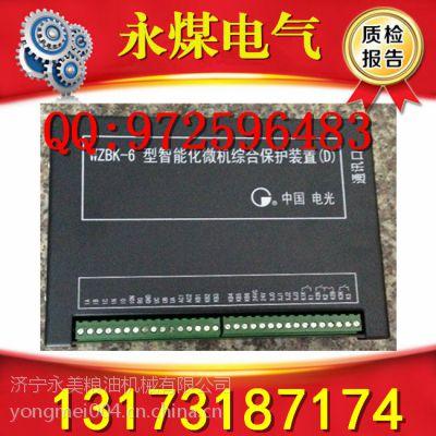 陕西榆林神木WZBK-6D型智能化微机综合保护装置买的放心