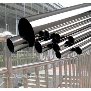 重庆不锈钢管,不锈钢板,异型管价格