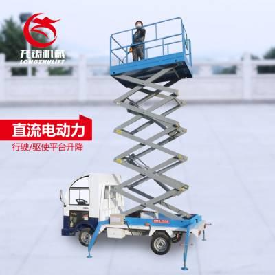 专业定做车载剪叉式升降平台 6米电动液压升降高空作业车--龙铸机械