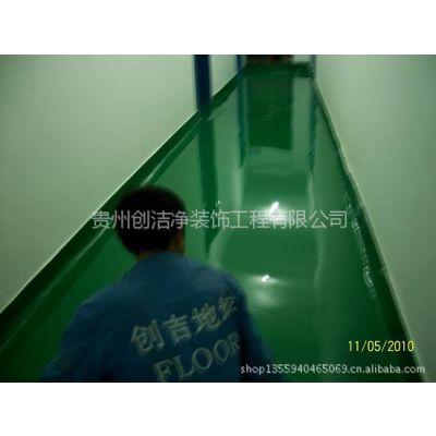 供应贵州环氧地坪漆,贵阳环氧地坪漆,贵阳环氧地坪