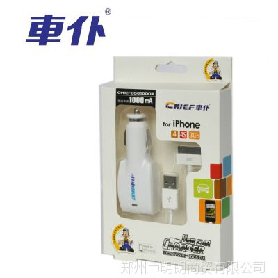 车仆 多功能车载充电器iphone专用/通用型二选其一 CP707