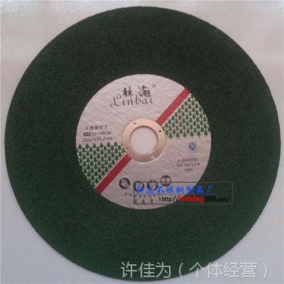 250林海 新款绿色 金属不锈钢砂轮切割片 厂家直销