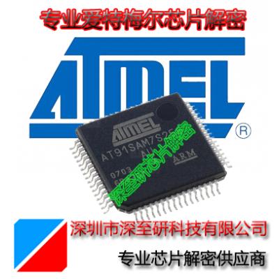 广东东莞ATMEL(爱特梅尔)程序破解|程序复制|MCU程序反汇编