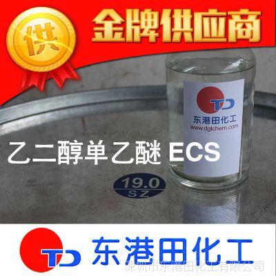 东港田化工现货供应乙二醇单乙醚ECS 优质乙二醇单乙醚 量大从优