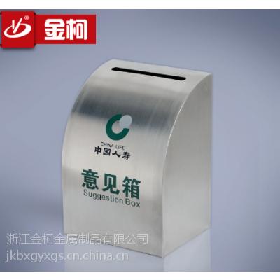 供应不锈钢中国人寿意见箱弧形信件箱批发上开口投诉箱