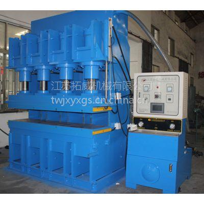 江苏拓威供应200T自动颚式硫化机 型号齐全