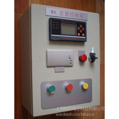 供应WK定量控制系统