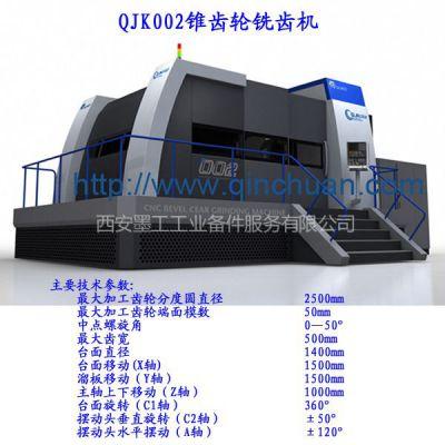 供应QJK002锥齿轮铣齿机 宝鸡秦川机械  齿轮加工机床