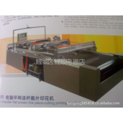供应专业制造平网印花机械   平网裁片印花机   服装裁片印花机