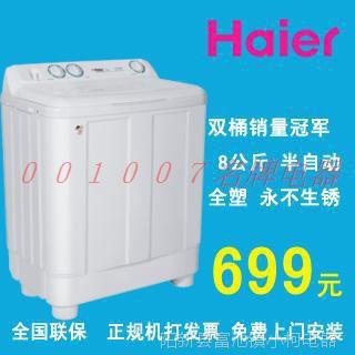 海尔XPB80-1187BS家家喜双桶半自动波轮洗衣机正品联保