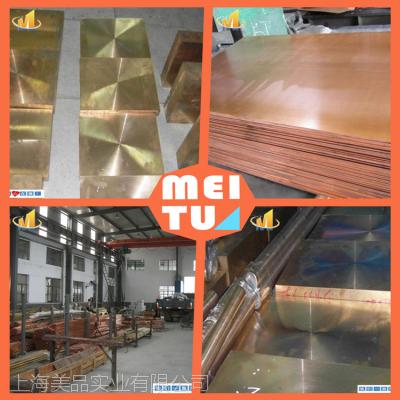 【上海美品】H59黄铜棒 H59黄铜板 成份 价格