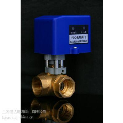 FDD-BT小型电动阀门 DN15电动黄铜阀门