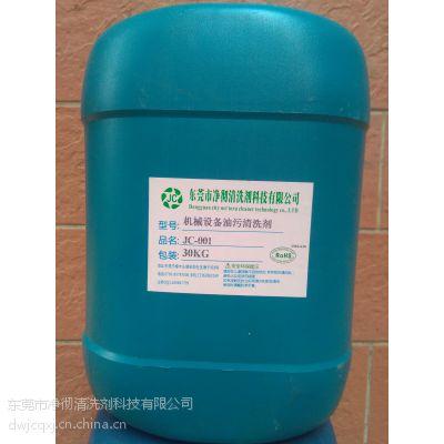 广州机器油污清洗剂 清洗设备污垢效果好 净彻大型设备油垢清除剂