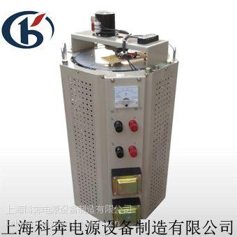 科奔TDGC2-10kva单相电动接触式调压器