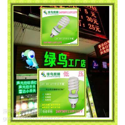 绿鸟照明厂家鞍山市直销低压24V36V110V127V节能灯,安全电压灯,螺旋灯