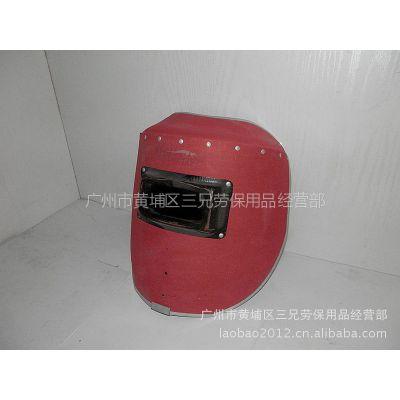供应C009 红色手提包边电焊面罩 中华劳保 防溅 面部防护 批发