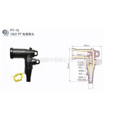 供应15kv200A 美式肘形电缆接头 美式插拔件 德乐厂家供应 零利润