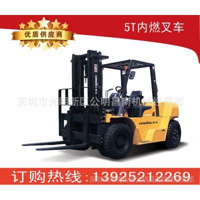 深圳供应龙工石材叉车/LG系列5-7吨内燃平衡重式叉车/龙工5吨柴油叉车